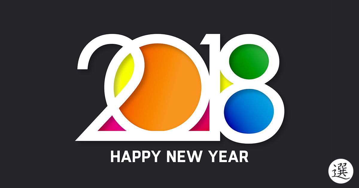 2018, Happy New Year, colorful graphic of year